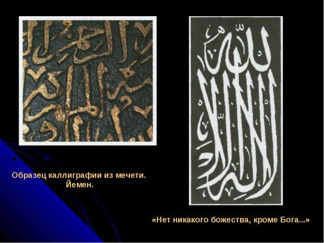 Х Образец каллиграфии из мечети. Йемен. «Нет никакого божества, кроме Бога...»
