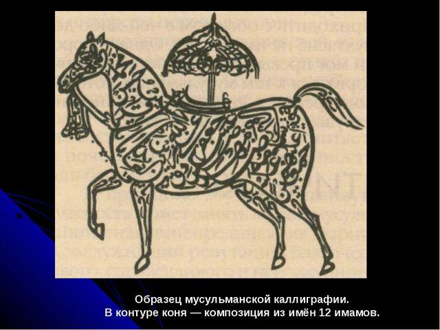 Образец мусульманской каллиграфии. В контуре коня — композиция из имён 12 има...