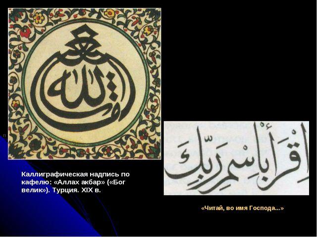 П Каллиграфическая надпись по кафелю: «Аллах акбар» («Бог велик»). Турция. X...