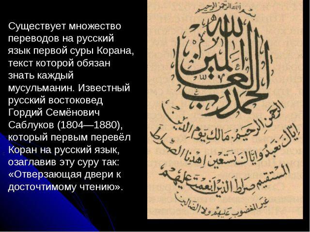 С Существует множество переводов на русский язык первой суры Корана, текст ко...