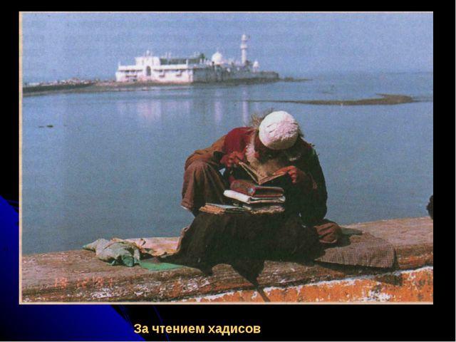 П За чтением хадисов