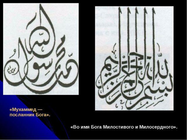«Во имя Бога Милостивого и Милосердного». «Мухаммед — посланник Бога».