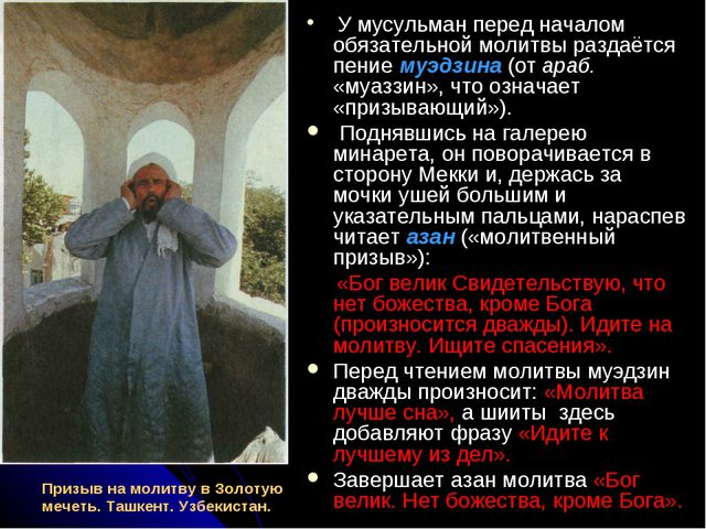 У мусульман перед началом обязательной молитвы раздаётся пение муэдзина (от...
