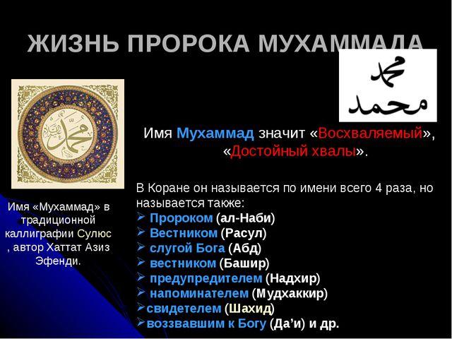 ЖИЗНЬ ПРОРОКА МУХАММАДА Имя «Мухаммад» в традиционной каллиграфии Сулюс, авто...
