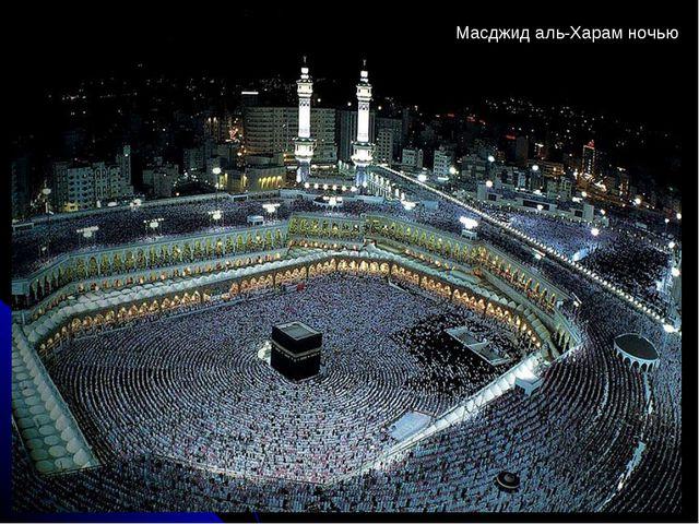 Масджид аль-Харам ночью