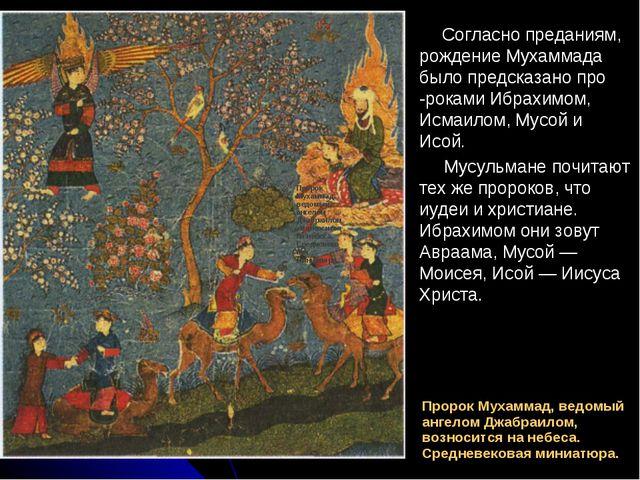 Согласно преданиям, рождение Мухаммада было предсказано про -роками Ибрахимо...