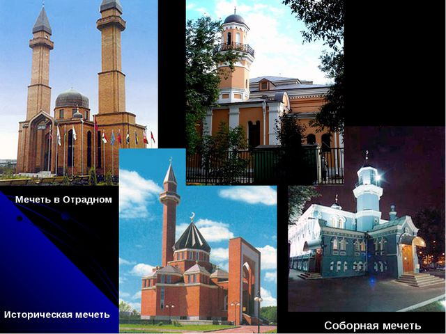 Мечеть в Отрадном Соборная мечеть Историческая мечеть
