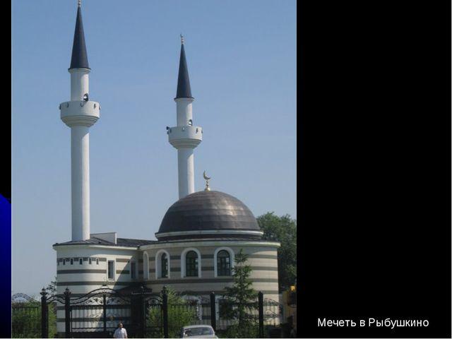 Мечеть в Рыбушкино