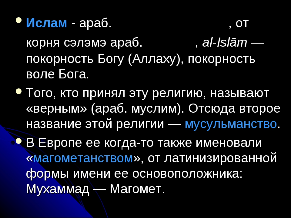 Ислам - араб. الإسلام, от корня сэлэмэ араб. سلم, al-Islām — покорность Б...