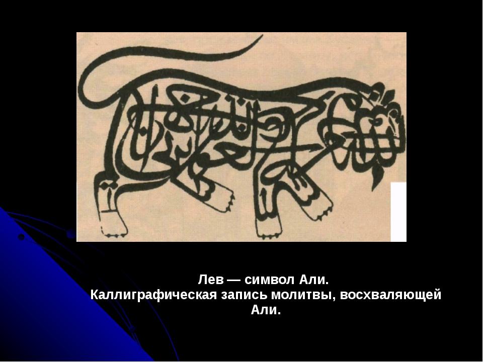 Лев — символ Али. Каллиграфическая запись молитвы, восхваляющей Али.