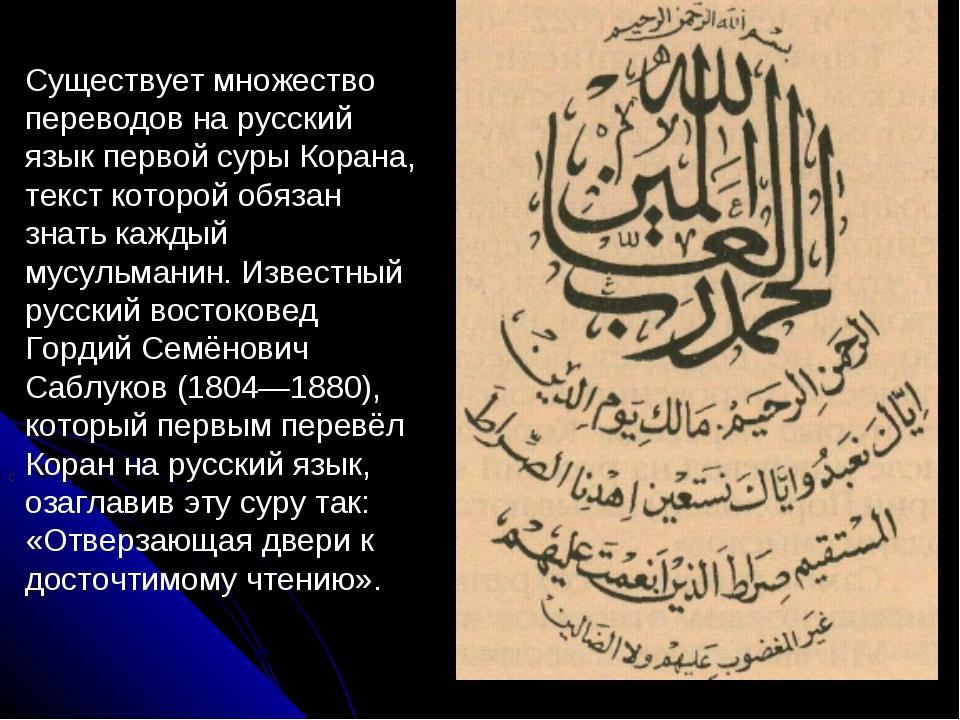 ясин перевод на русский века официальный сайт