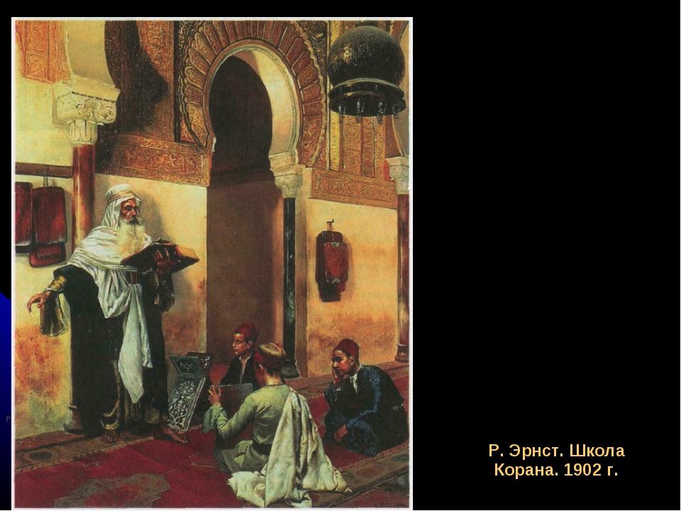 Р Р. Эрнст. Школа Корана. 1902 г.