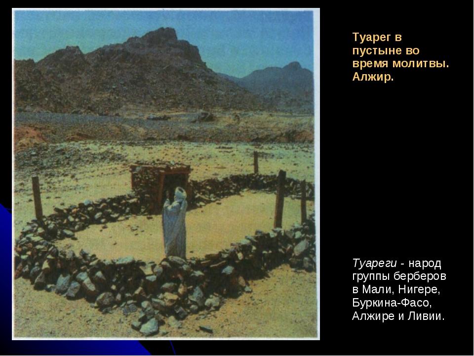 Туарег в пустыне во время молитвы. Алжир. Туареги - народ группы берберов в...