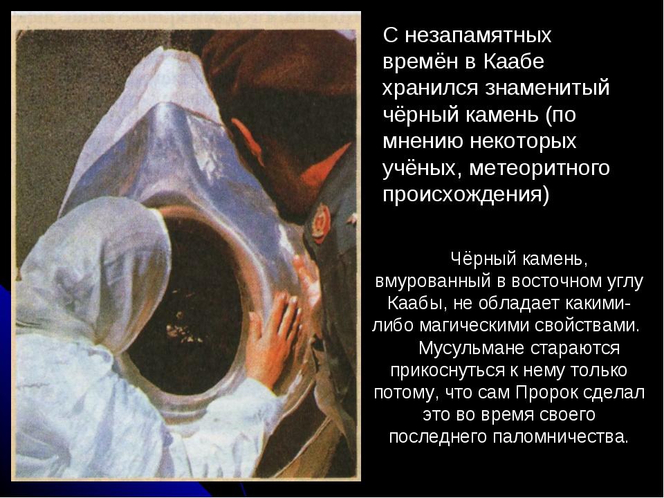С незапамятных времён в Каабе хранился знаменитый чёрный камень (по мнению н...