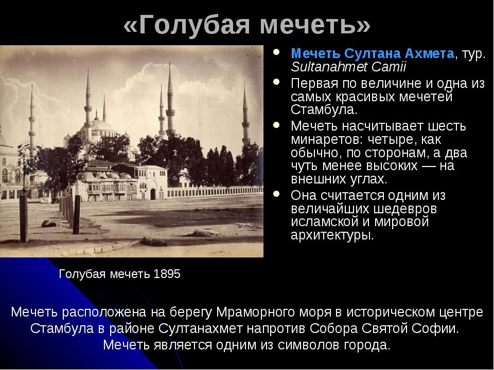 «Голубая мечеть» Мечеть Султана Ахмета, тур. Sultanahmet Camii Первая по вели...