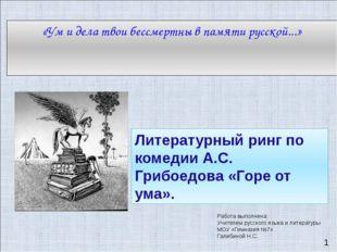 «Ум и дела твои бессмертны в памяти русской...» Литературный ринг по комедии