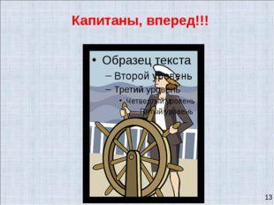 Капитаны, вперед!!!