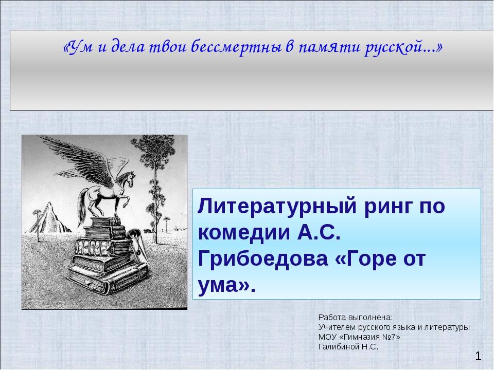 «Ум и дела твои бессмертны в памяти русской...» Литературный ринг по комедии...