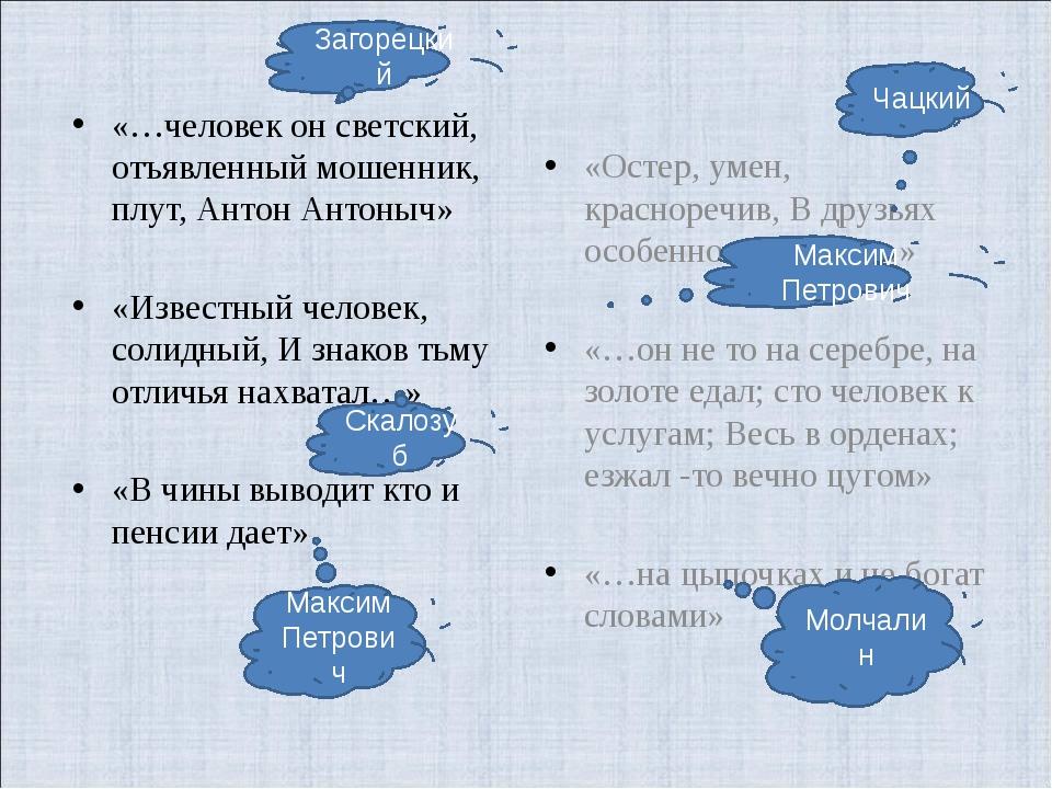 «…человек он светский, отъявленный мошенник, плут, Антон Антоныч» «Известный...