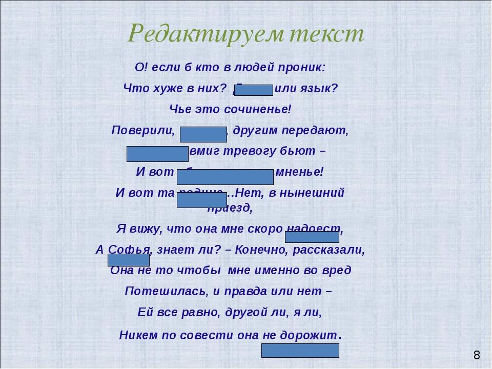 О! если б кто в людей проник: Что хуже в них? Душа или язык? Чье это сочинен...
