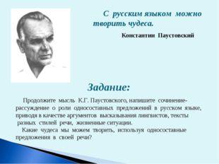 С русским языком можно творить чудеса. Константин Паустовский Продолжите мыс