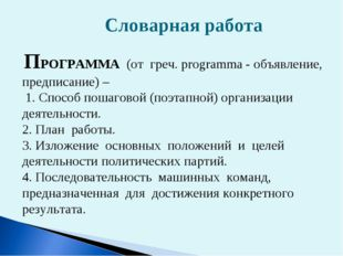 ПРОГРАММА (от греч. programma - объявление, предписание) – 1. Способ пошагов