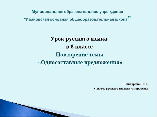 Урок русского языка в 8 классе Повторение темы «Односоставные предложения» ...