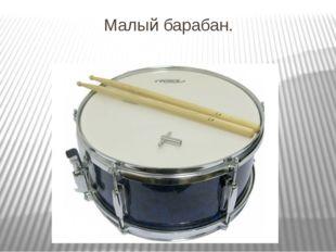 Малый барабан.