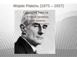 Морис Равель (1875 – 1937)