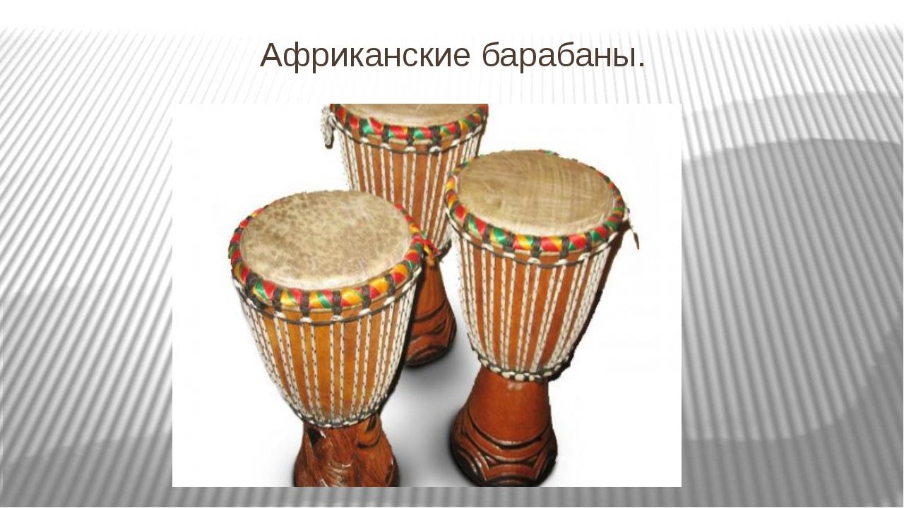 Африканские барабаны.