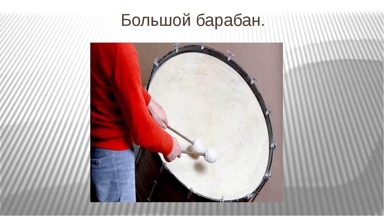 Большой барабан.