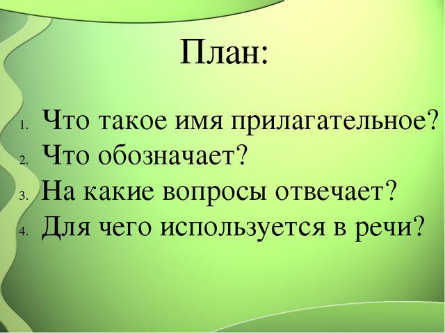 План: Что такое имя прилагательное? Что обозначает? На какие вопросы отвечает...