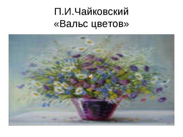 Презентация вальс цветов