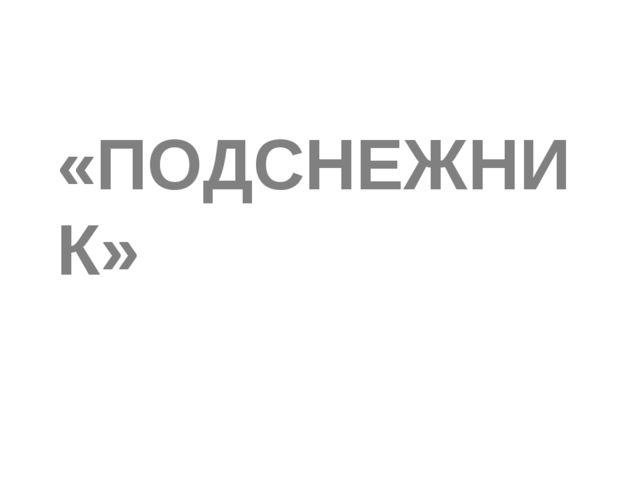 «ПОДСНЕЖНИК»