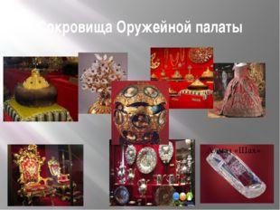 Сокровища Оружейной палаты Алмаз «Шах»