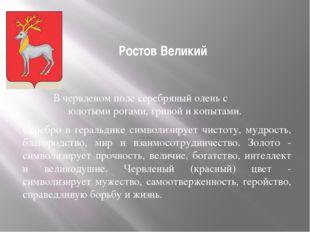 Ростов Великий В червленом поле серебряный олень с золотыми рогами, гривой и