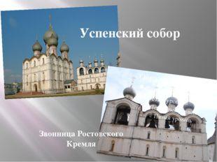 Успенский собор Звонница Ростовского Кремля