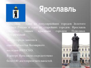 Ярославль Ярославль – один из популярнейших городов Золотого Кольца России и