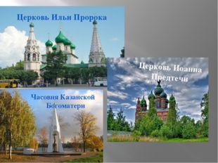 Церковь Ильи Пророка Церковь Иоанна Предтечи Часовня Казанской Богоматери