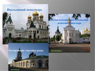 Ипатьевский монастырь Богоявленский Анастасьинский женский монастырь Костром