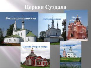 Церкви Суздаля Козьмодемьянская Церковь А.Невского Петропавловская Ильинская