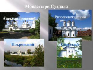 Монастыри Суздаля Александровский Ризоположенский Покровский Спасский