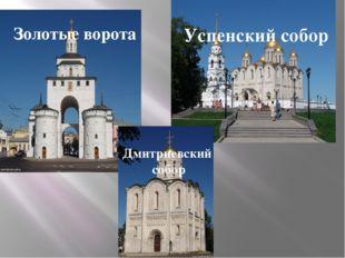 Золотые ворота Успенский собор Дмитриевский собор