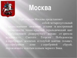 Москва Герб города Москвы представляет собой четырехугольный сзакругленными
