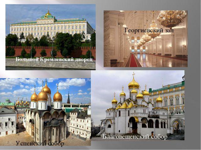 Георгиевский зал Большой Кремлевский дворец Благовещенский собор Успенский с...