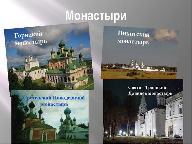 Монастыри Горицкий монастырь Никитский монастырь Свято –Троицкий Данилов мона...