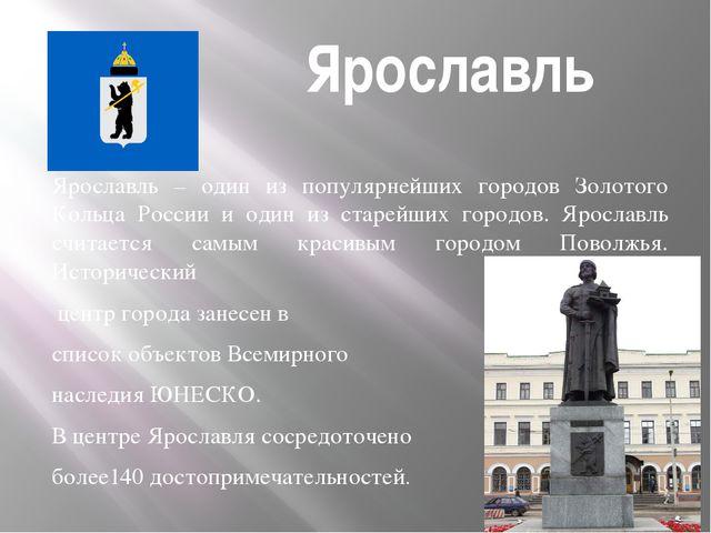 Ярославль Ярославль – один из популярнейших городов Золотого Кольца России и...