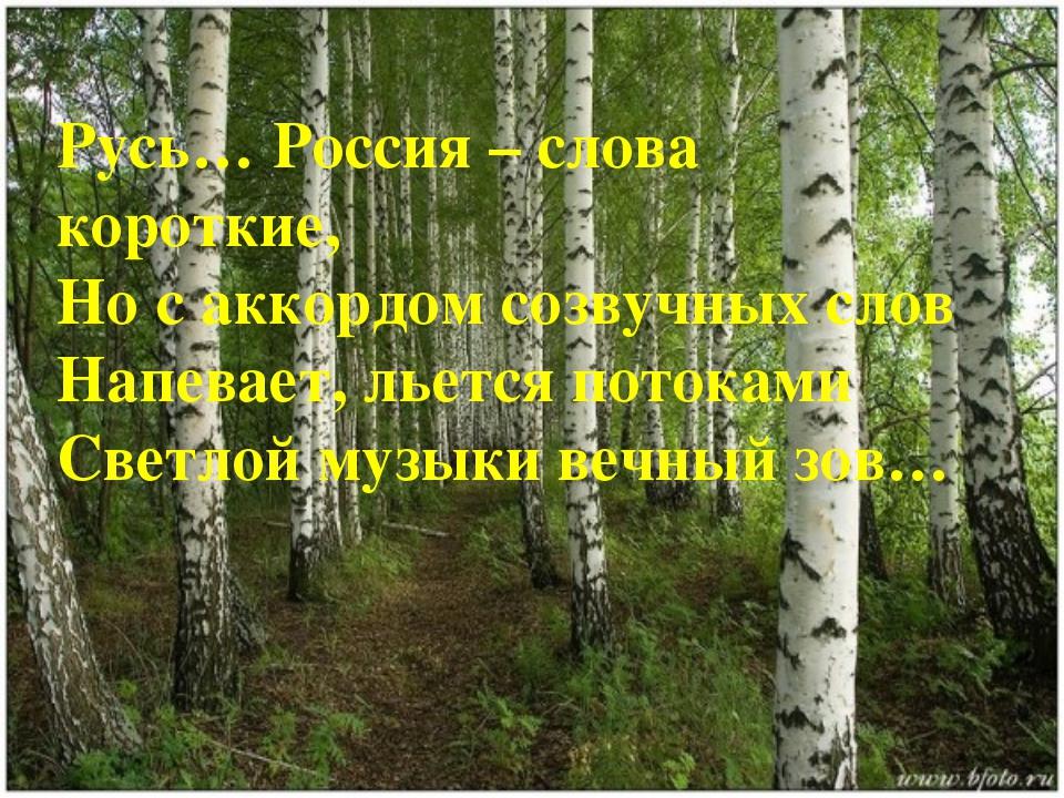 Русь… Россия – слова короткие, Но с аккордом созвучных слов Напевает, льется...