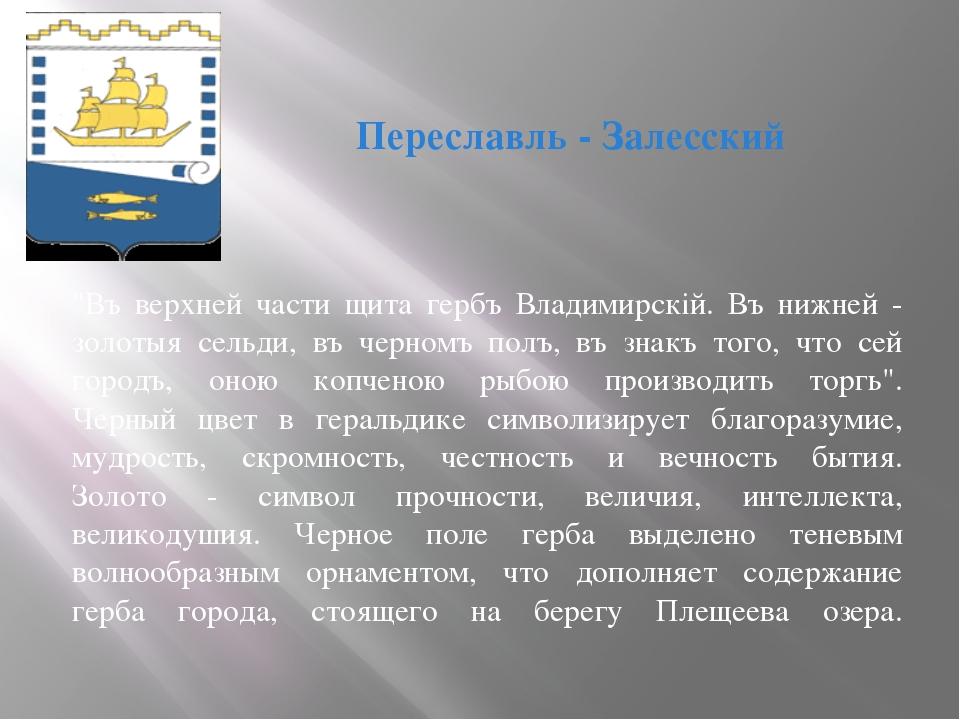 """Переславль - Залесский """"Въ верхней части щита гербъ Владимирскiй. Въ нижней..."""