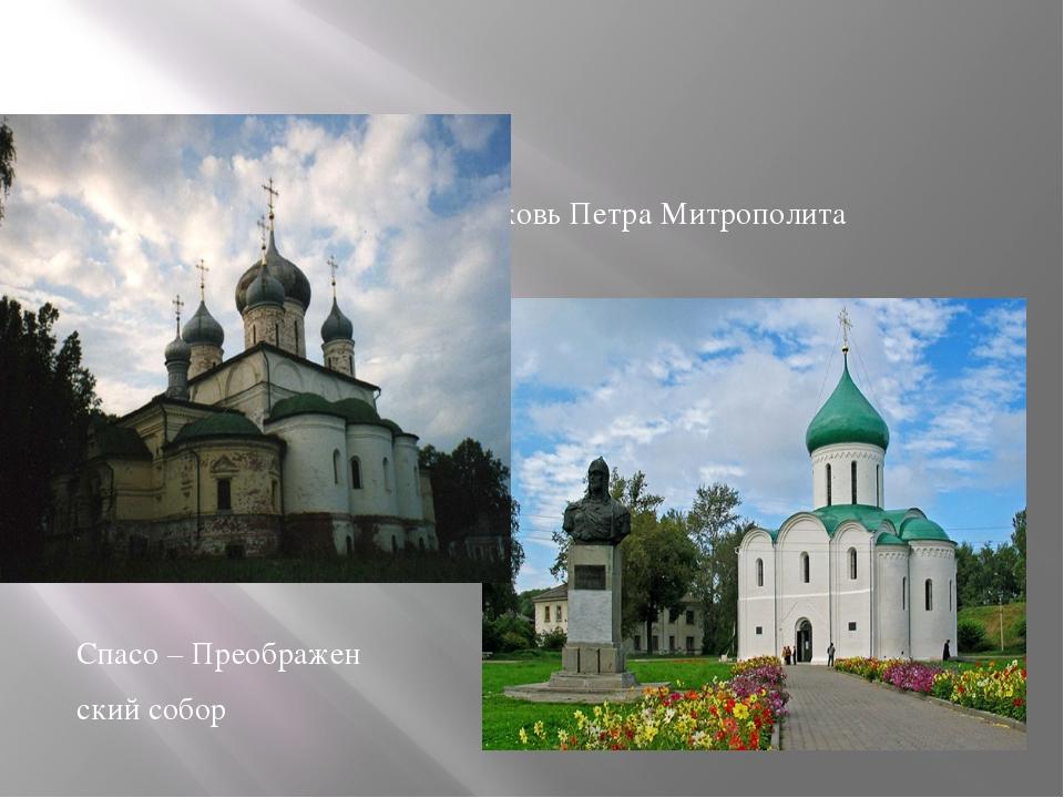 Ц Церковь Петра Митрополита Спасо – Преображен ский собор